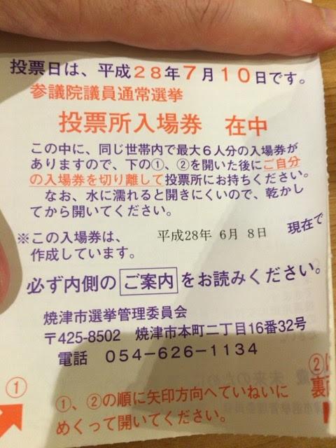 静岡参議院選挙に行ってきた!焼津市