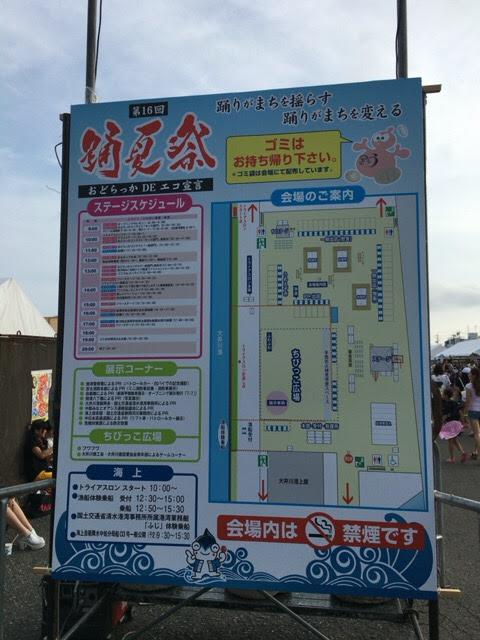 大井川港の踊夏祭(おどらっかさい)の雰囲気2016。焼津市