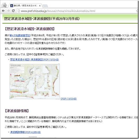焼津市に津波はどこまで来るのだろうか?予測と過去
