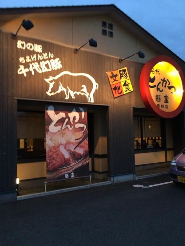 幻の豚「千代幻豚」とんかつ勝富が美味しかった。藤枝店