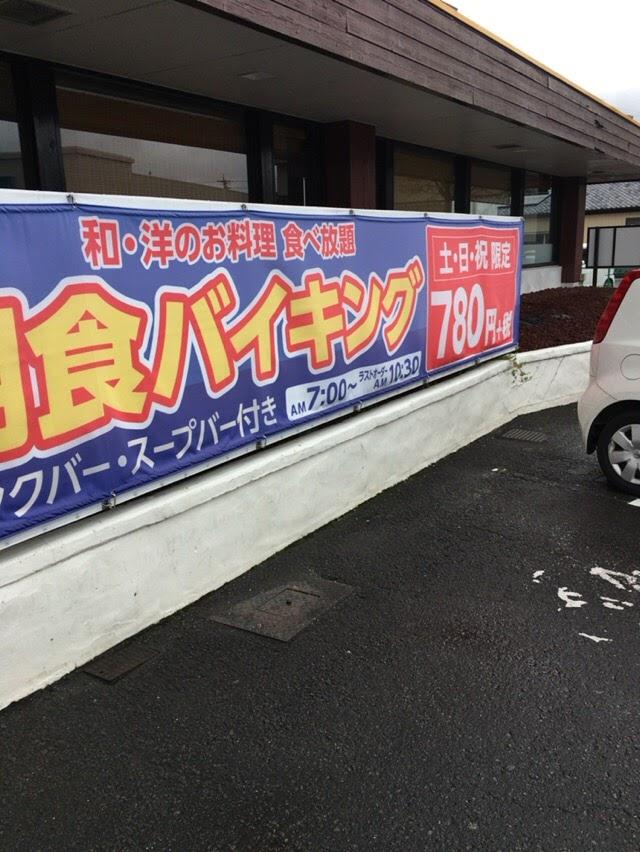 ココスの朝食バイキング、土日祝限定食べ放題。藤枝店