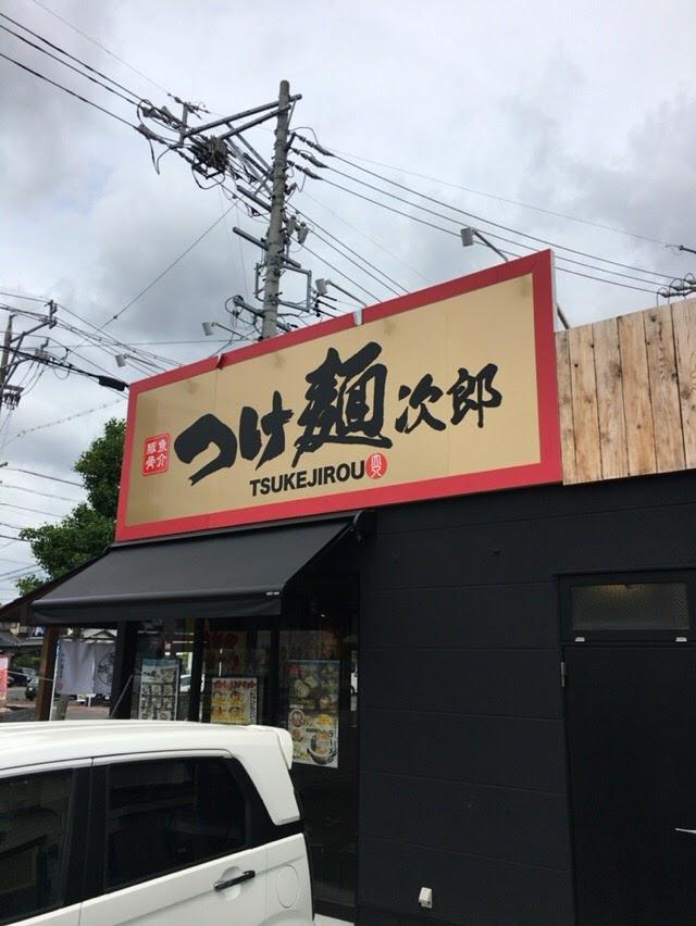 【閉店】「つけ麺次郎」で子連れでラーメンランチ。焼津市