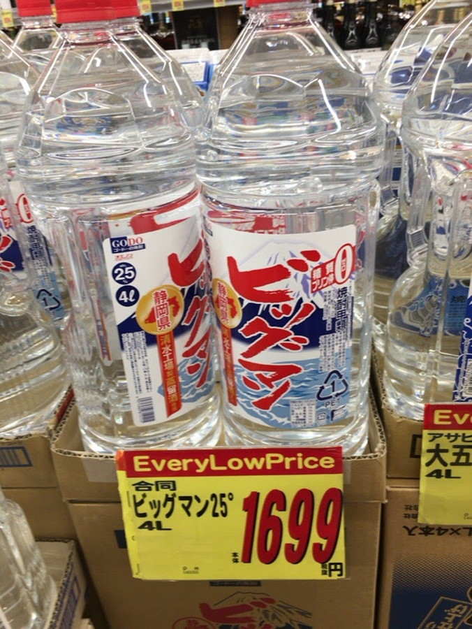 焼酎「ビックマン」静岡限定ラベルがエブリィビッグデーで安かった