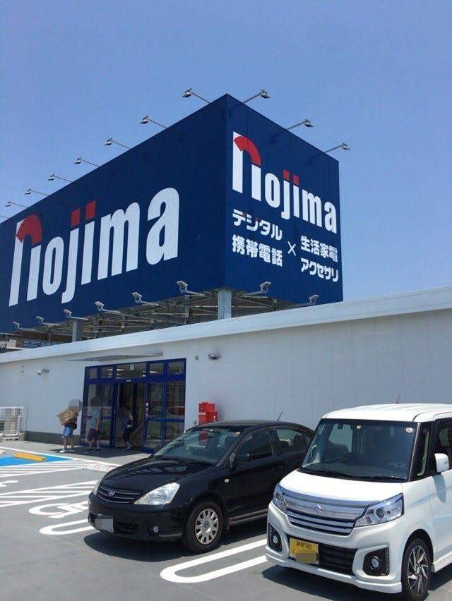 藤枝市の西友後地の電気屋ノジマに行ってきた