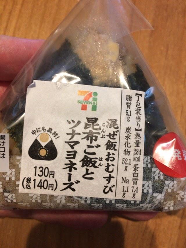 前回食べた「昆布ご飯とツナマヨネーズ」の方が美味しかった