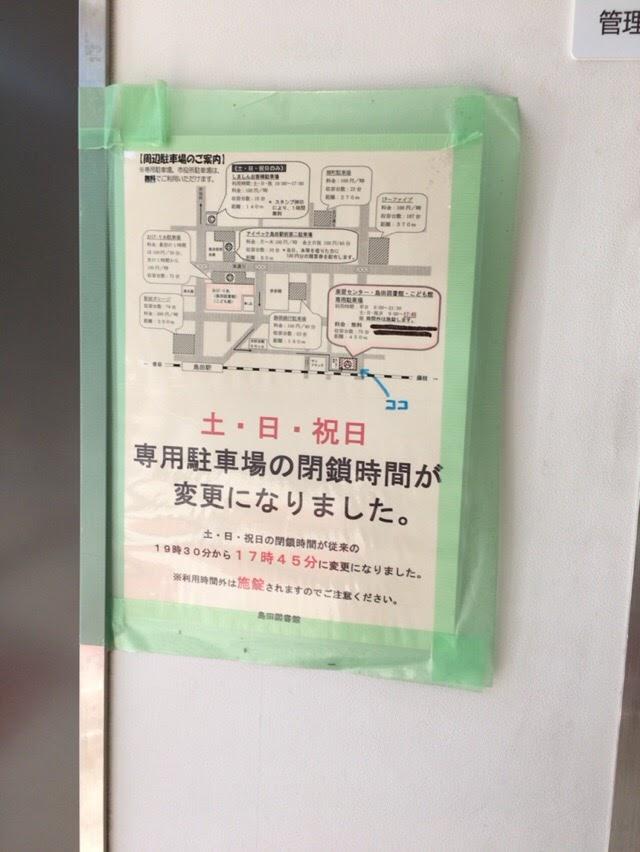 島田市こども館「ぼるね」の専用無料駐車場は?