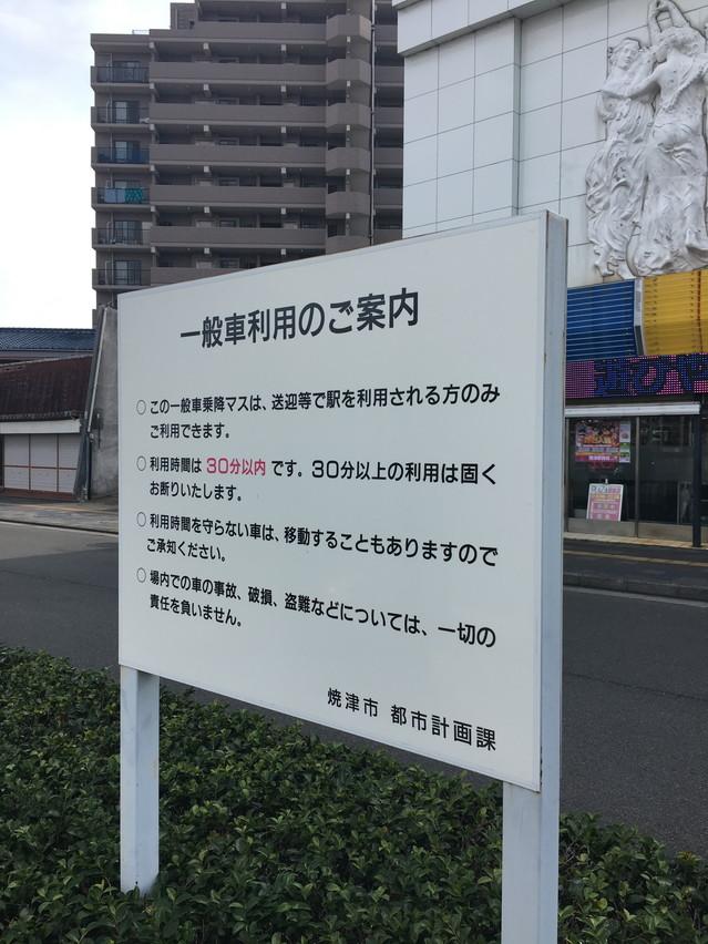 焼津駅には一時的に無料で利用できる駐車場がある