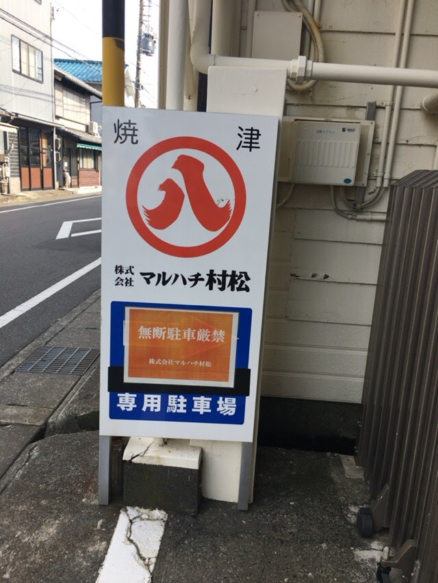 ダシのマルハチ村松、焼津浜通り店に行ってきた