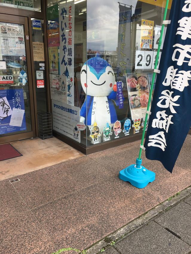 やいちゃんはイベント参加時・出張中は焼津市観光協会を不在になる