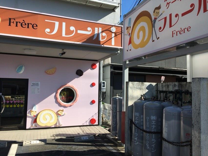 焼津のケーキ屋さん「フレール」でプリン買う