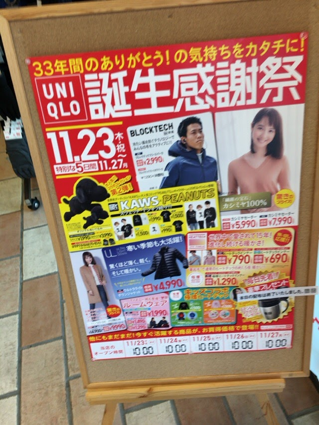 ユニクロ誕生感謝謝祭に焼津店に行ってきた、駐車場が混む