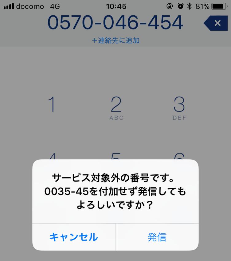 日本郵便不在票のナビダイヤル「0570」は0035でんわのサービス対象外