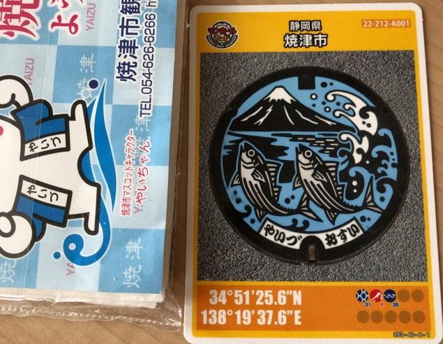 焼津市観光協会でマンホールカードもらう