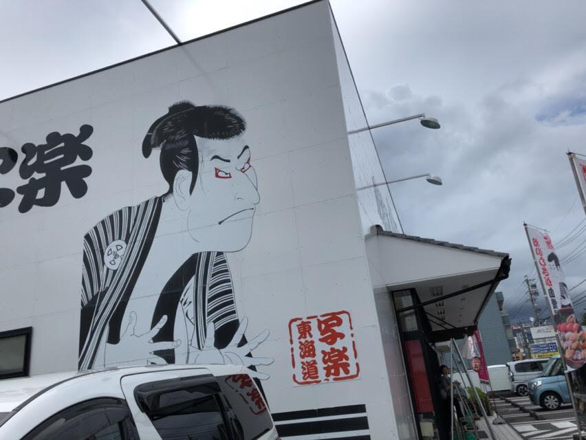 お盆は写楽の持ち帰りお寿司で実家に。焼津小川店