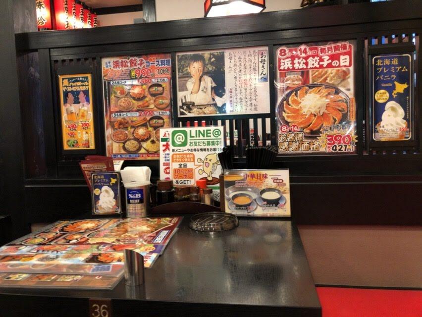五味八珍で特選イベリコ浜松餃子を食べてみた