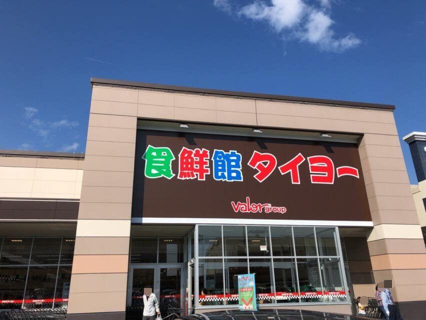 西焼津のスーパー食鮮館タイヨーに行ってきました。バローの跡地
