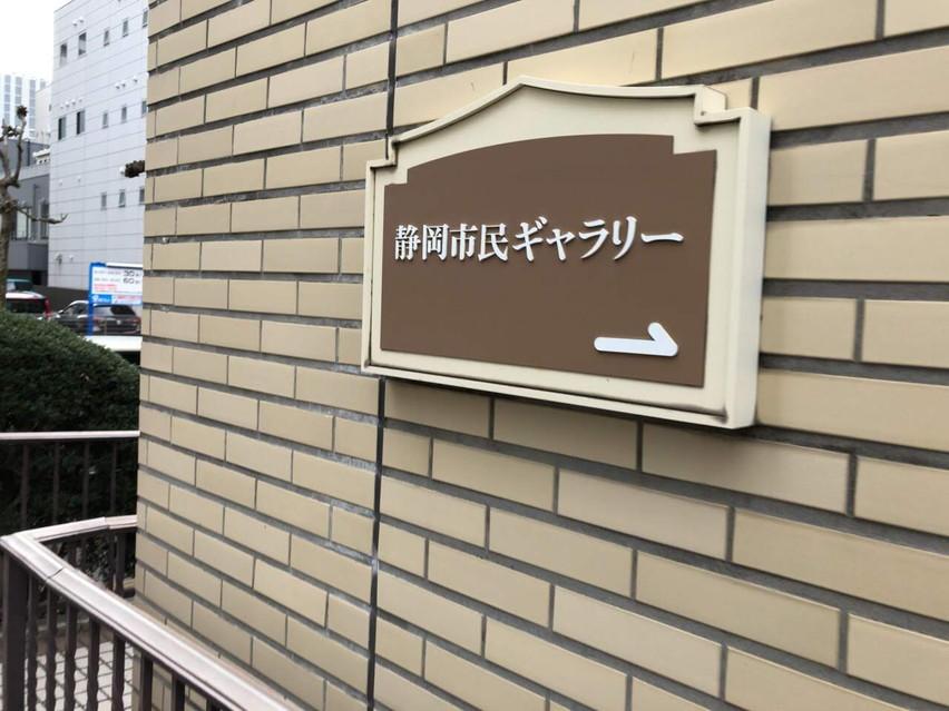 静岡市民ギャラリーに子供の絵を見に行く。園児作品展