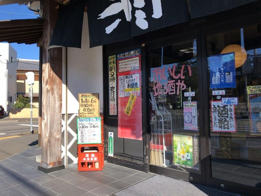 焼津の日本酒「磯自慢」本醸造を入手・購入しやすい時期は?