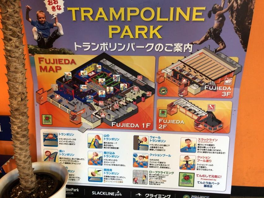 藤枝ボウルでトランポリンで遊べる!てんとう虫パーク