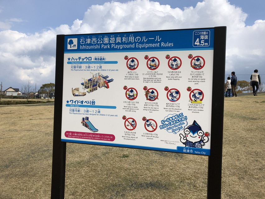 焼津市一の広さの石津西公園に子供と遊びに行った