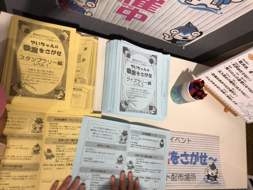 やいちゃんの秘宝を探せ。焼津市文化会館内を探検し知れた