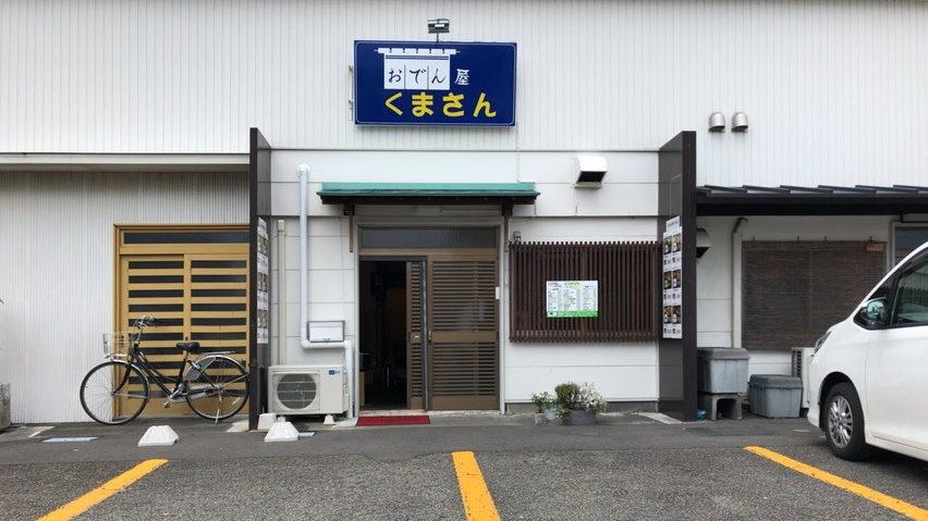 おでん屋くまさん。焼津3丁目の富士屋近くのテイクアウトお弁当