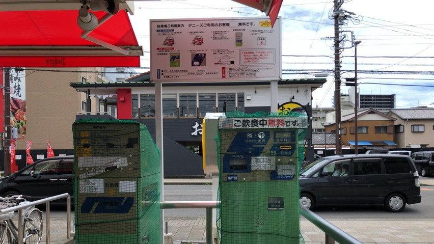 デニーズ藤枝店が全面禁煙になります