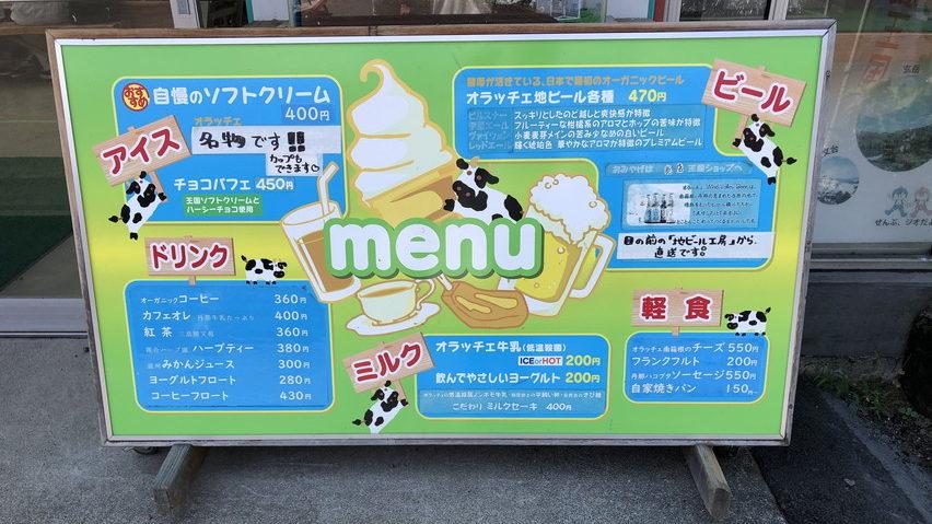 伊豆丹那の酪農王国オラッチェで濃厚な生乳ソフトクリーム