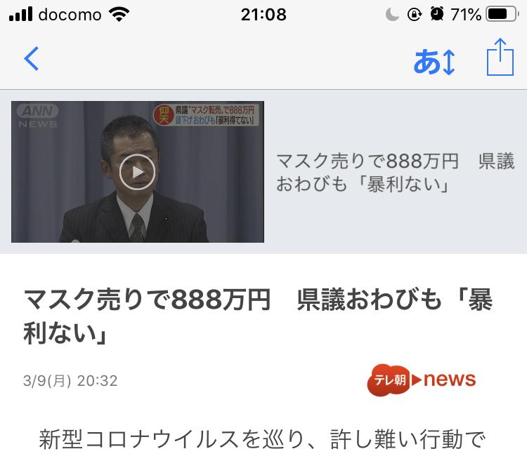 焼津市選出の無所属静岡県議が残念なニュースになっています