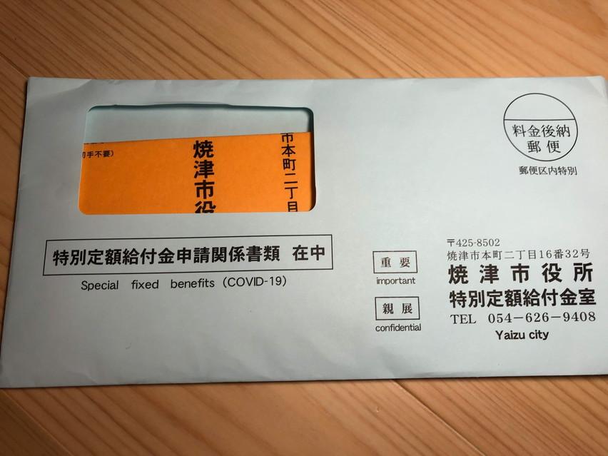 特別定額給付金申請書が届きました。コロナウィルス対策10万円