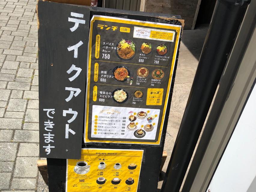 焼津駅近くのエイトコーヒーのからあげ弁当をテイクアウト
