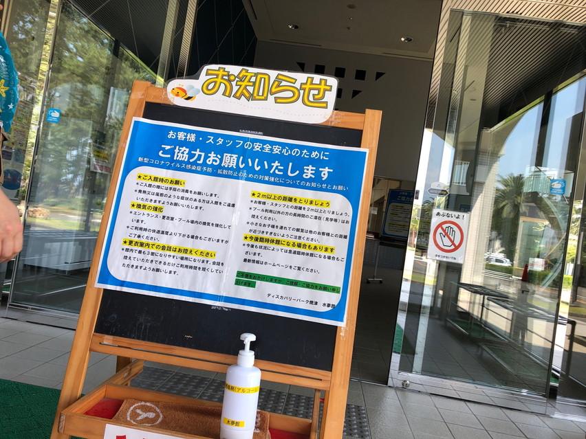焼津の室内プールディスカバリーパーク水夢館 コロナ禍