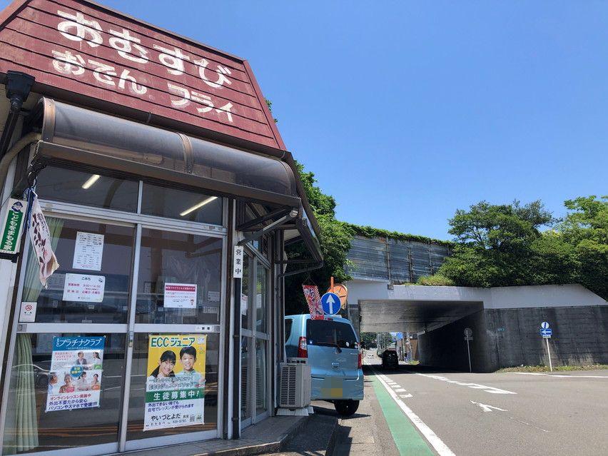 焼津中央高校近くのおむすび・おでん・フライのこみちでテイクアウト