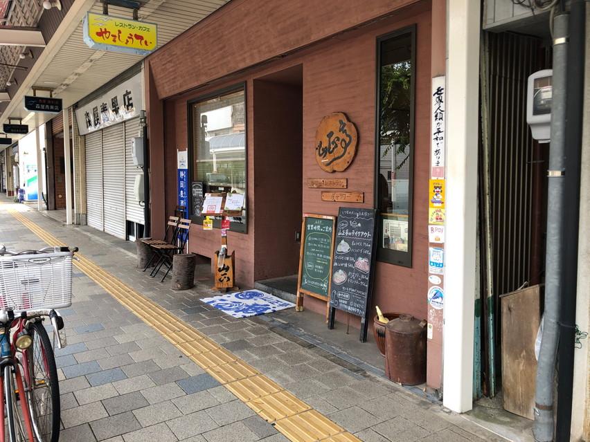 10時半に焼津駅近くの山正亭に電話でテイクアウトの注文をしましたところ