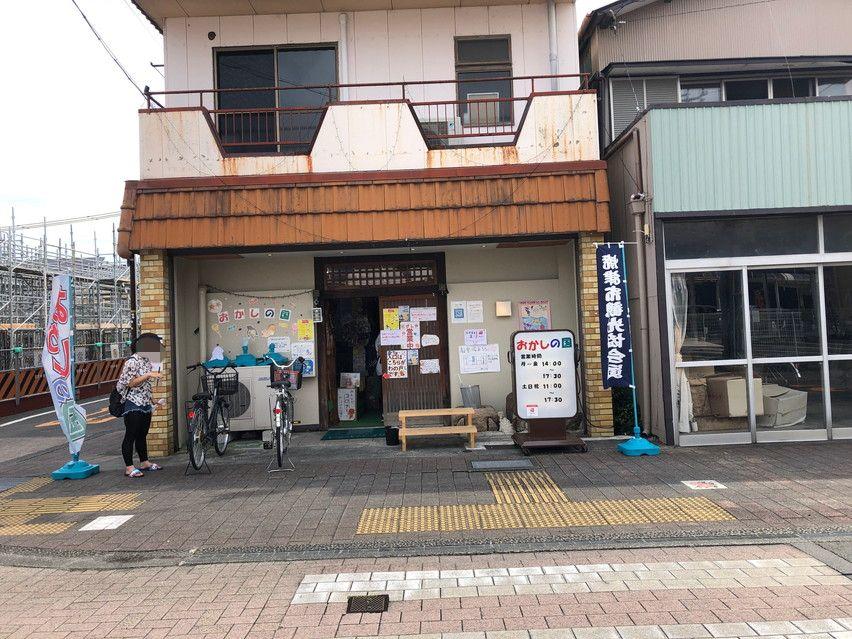 焼津の駄菓子屋おやしの国のボードゲームで遊ぼうイベント