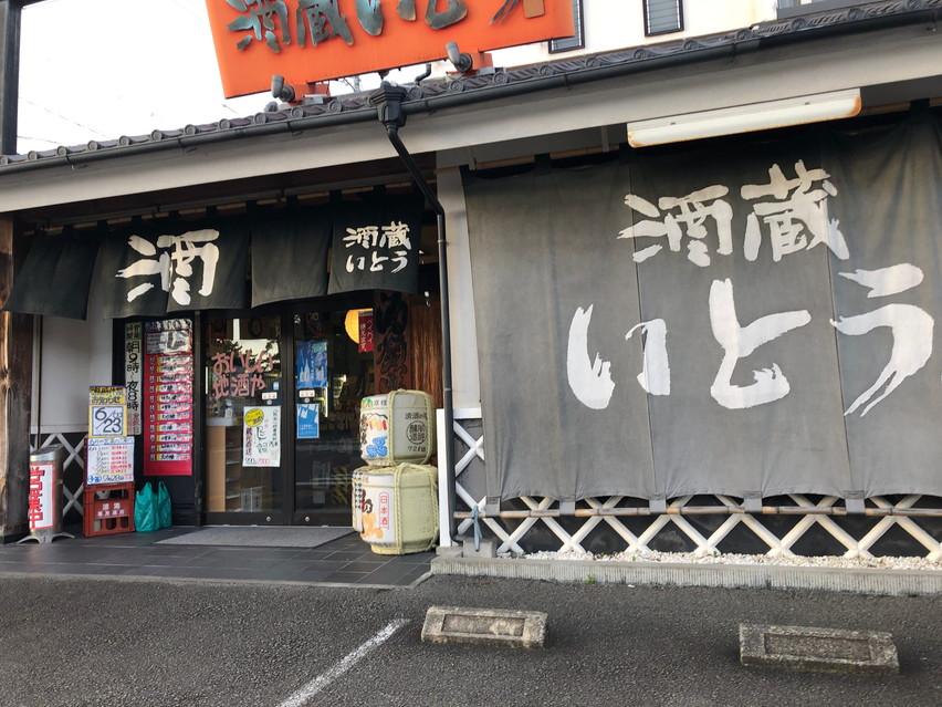 焼津の酒屋いとうで焼津の日本酒磯自慢を父の日のプレゼントで買いました