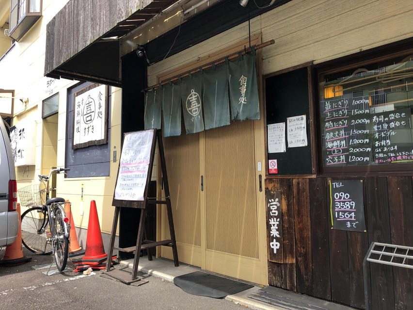 西焼津駅近くのお寿司屋さんすずきで寿司ランチ 西焼津駅から徒歩で行けます