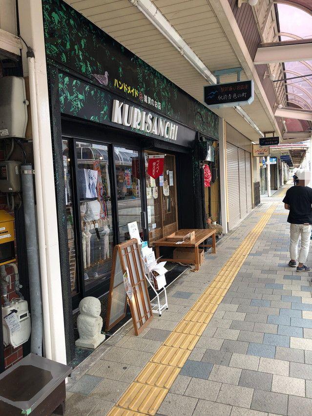 焼津駅南口のハンドメイドと雑貨と駄菓子屋の可愛いお店 KURISANCHI