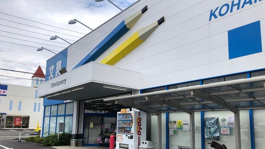 焼津市の駐車場が広い文房具屋さんコハマ小川店