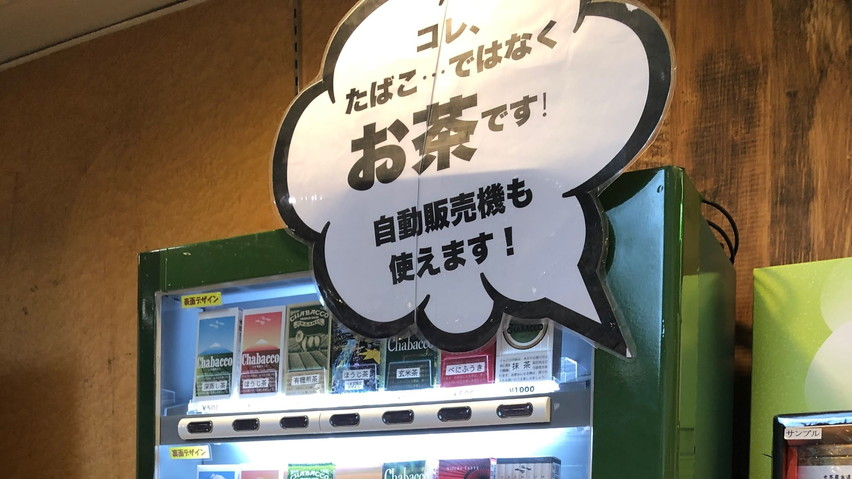 世にも珍しいチャバコの自動販売機を静岡の掛川で見ました