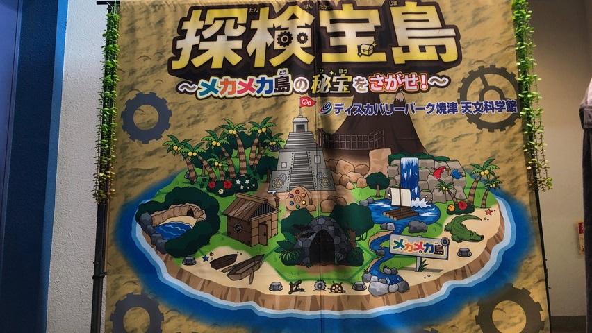 大人気!子供が楽しい探検宝島イベント。焼津ディスカバリーパーク