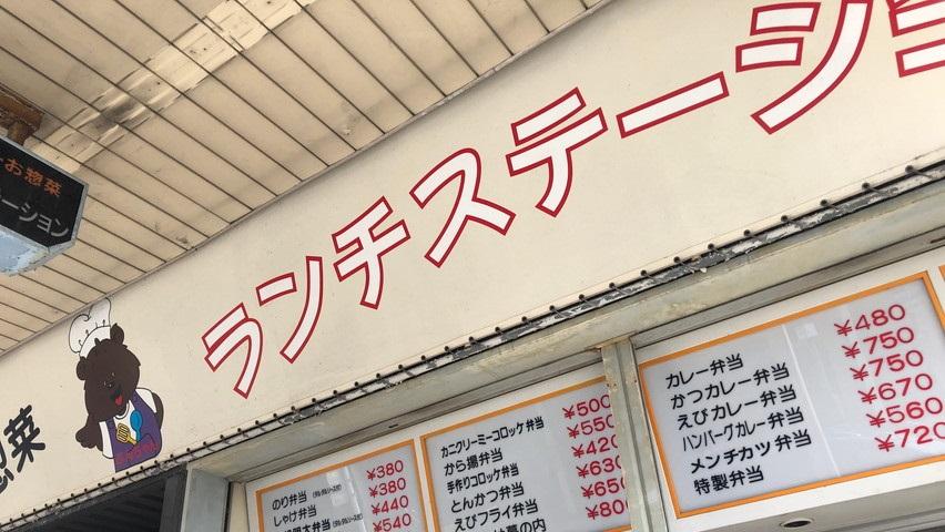 焼津ランチステーションのテイクアウト弁当メニュー