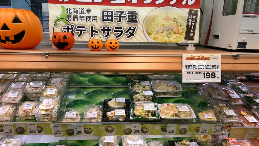 田子重の惣菜で焼津だしのかつ丼とポテトサラダ