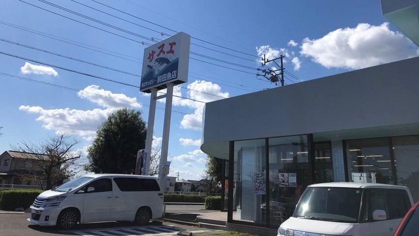 焼津サスエ西小川で弁当(丼)をテイクアウト