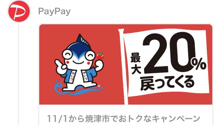 いよいよ焼津市×PayPayの最大20%戻ってくるお得キャンペーン