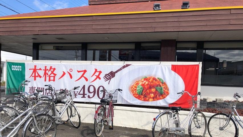 ココスコンビセットとお子様メニュー。藤枝店でランチ