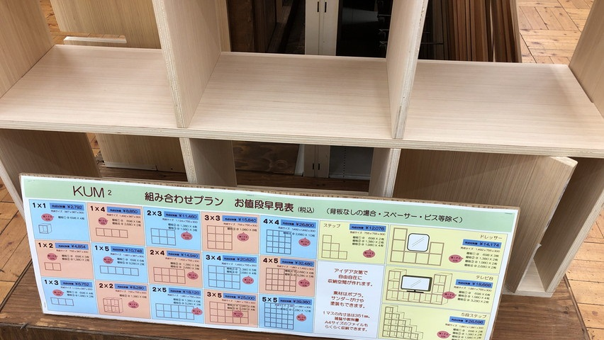 四角い正方形ボックス収納家具。ジャンボエンチョー