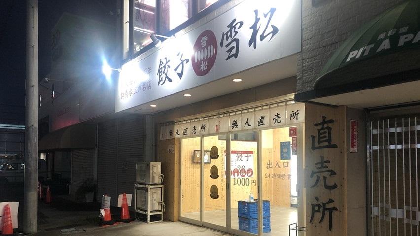 餃子の雪松無人直売所焼津店の駐車場