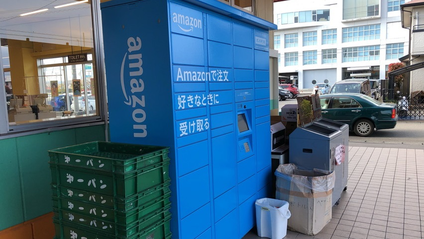 焼津市にもアマゾンロッカー(Amazon hub)があった