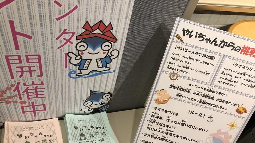 子供とGWイベントやいちゃんからの挑戦状。焼津文化センター